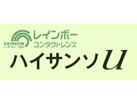 レインボーコンタクトレンズ ハイサンソU