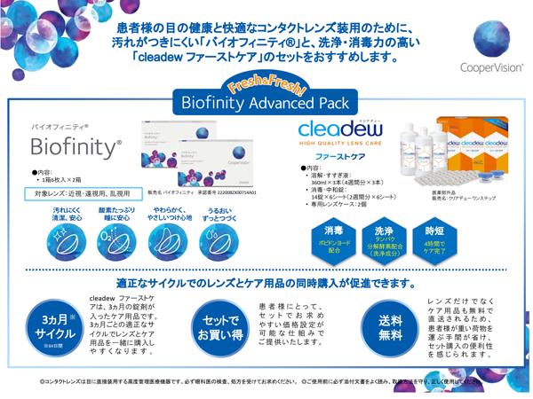 Biofinity Advanced Pack